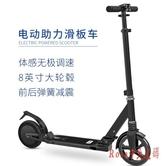 電助力電動滑板車成人代步車可折疊成年迷你男女電瓶踏板車LXY3499【Rose中大尺碼】