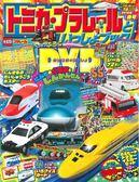TOMICA&PLARAIL玩具車趣味益智繪本2018年春號:附DVD等附錄組