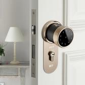 智慧門鎖 指紋鎖家用臥室房間防盜門辦公室遠程密碼鎖木門智能感應電子門鎖 MKS 卡洛琳