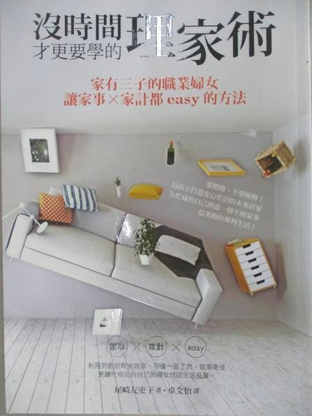 【書寶二手書T4/設計_LAD】沒時間才更要學的理家術_尾崎友吏子