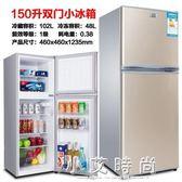 150升雙門冰箱家用冷藏冷凍小型雙門式小冰箱宿舍節能電冰箱 小艾時尚igo