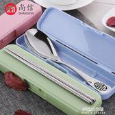 餐具組合304不銹鋼便攜式餐具家用筷子勺子套裝餐具盒學生創意餐具三件套  朵拉朵衣櫥