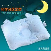 嬰兒枕頭定型枕 偏頭矯正枕頭新生兒童枕頭 BF16427『寶貝兒童裝』