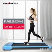M1平板跑步機家用款小型女靜音室內健身迷你走步機 qf25248【夢幻家居】