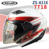 【ZEUS 瑞獅 ZS-611E TT18 白紅 安全帽 3/4罩】內藏遮陽鏡片 、免運費