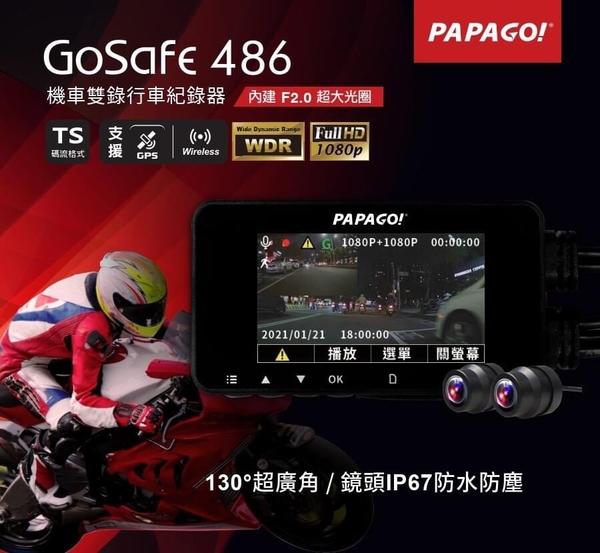 【PAPAGO】 現貨 GOSAFE 486 雙鏡頭 FHD1080P 130度 廣角鏡 TS碼流 機車 行車紀錄器 贈32G 記憶卡