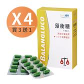 ◤優惠◢中華海洋 藻衡糖平衡配方 90粒/盒 買3送1 共4盒 褐藻醣膠