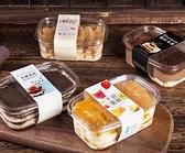 蛋糕盒 豆乳千層提拉米蘇蛋糕盒子包裝盒木糠打包盒一次性透明塑料水果撈【快速出貨八折下殺】