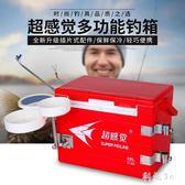 釣箱多功能新款可坐手提臺釣箱加厚競技小釣魚箱輕便 js3679『科炫3C』