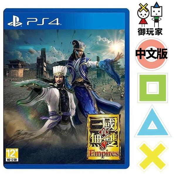 預購 PS4 真 三國無雙 8 Empires 帝王傳 中文版 2021年預定