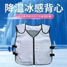 馬甲式冰袋背心涼爽型製冷衣戶外高溫防暑降溫冰背心降溫服冰馬甲
