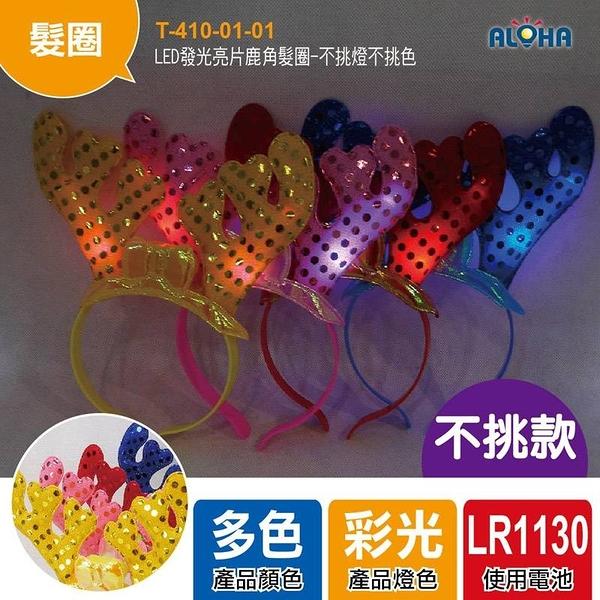 LED發光髮箍 尾牙/活動/花燈/演唱會 LED發光亮片鹿角髮圈-不挑燈不挑色 (T-410-01-01)