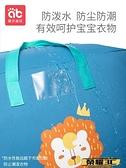 被子收納袋 幼兒園被子收納袋家用衣物行李搬家打包裝棉被褥整理袋子儲物手提【99免運】