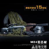 98k絕地求生鋼將m24狙擊水彈槍手動拉栓發射模型玩具槍 造物空間