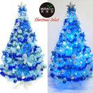 【摩達客 】台灣製6呎180cm豪華版冰藍色聖誕樹(銀藍系配件組)+100燈LED燈藍白光2串+IC控制器