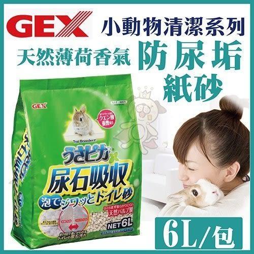 『寵喵樂旗艦店』日本GEX《兔子防尿垢紙砂 》 6L【1GXR10062】