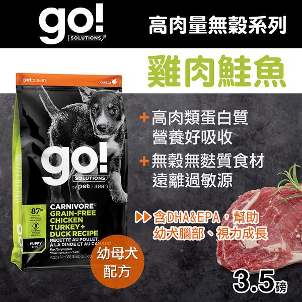 【毛麻吉寵物舖】Go! 87%高肉量無穀系列 雞肉鮭魚 幼犬配方 3.5磅-WDJ推薦 狗飼料/狗乾乾