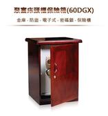 聚富床頭櫃型DGX系列密碼鎖保險箱60DGX紅色