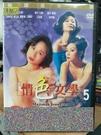 挖寶二手片-Z86-025-正版DVD-韓片【情色文學5 限制級】-韓國版失樂園(直購價)