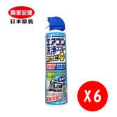 【興家安速】抗菌免水洗冷氣清洗劑(無香味) 6入