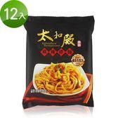 【太和殿】麻辣拌麵(155g/包)*12入組 ◆86小舖 ◆