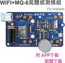 WIFI+MQ-6有害氣體感測模組 Fo...