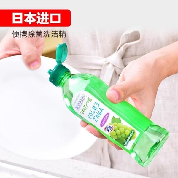 尺寸超過45公分請下宅配家用濃縮去農藥果蔬洗潔精無毒環保洗碗精