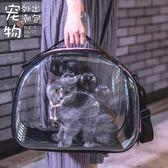 貓包貓咪背包外出便攜透明狗狗背包手提貓袋太空艙貓籠雙肩寵物包 [完美男神]