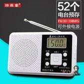 收音機 大學英語聽力考試專用學生收音機四六級46級四級外語考試用調頻校園考試用的