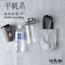 UdiLife 平帆系/格紋杯袋 (中)...
