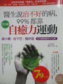 【書寶二手書T4/養生_WGQ】醫生說治不好的病99%都靠3分鐘自癒力運動_黃木村_附光碟
