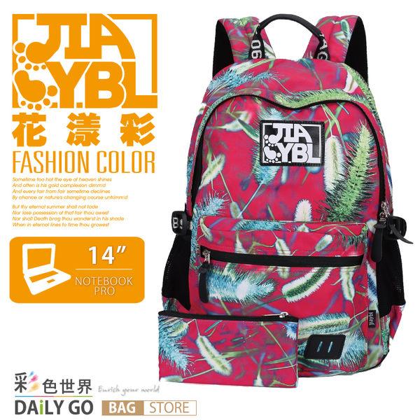 後背包包女包大容量14吋多層收納電腦包彩色世界8288-RD