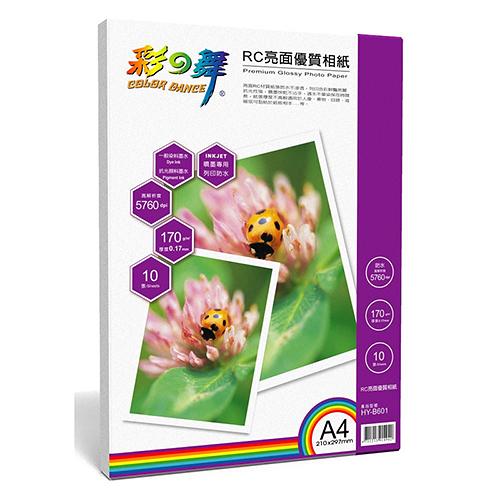 Color-Dance 彩之舞 HY-B601 A4 RC亮面優質相紙/相片紙 防水 170g 10張/包