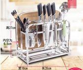 304不銹鋼刀架刀座廚房刀具收納架