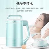 豆漿機家用小型全自動多功能免過濾營養早餐全自動加熱免過濾 ciyo黛雅