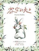 (二手書)家樂的兔子