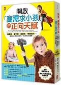 開啟「高需求小孩」的正向天賦:高敏感、愛爭辯、超固執、情緒強烈....【城邦讀書花園】