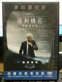 挖寶二手片-P01-003-正版DVD*電影【薩利機長-哈德遜奇蹟】-湯姆漢克斯 蘿拉琳妮