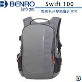 ★百諾展示中心★ Swift 100 雨燕系列雙肩攝影背包
