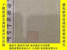二手書博民逛書店毛主席詩詞三十七首罕見1963年版 有藏書章Y270819 毛澤