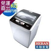 HERAN禾聯 12.5KG全自動洗衣機HWM-1331【免運直出】