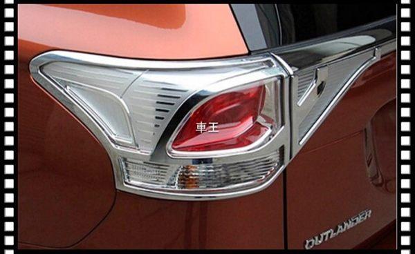 【車王小舖】三菱 Mitsubishi 2015 Outlander 尾燈框 尾燈罩 尾燈眉 後燈框