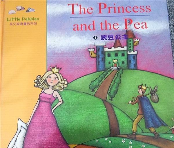 (二手書)豌豆公主 = The princess and the pea