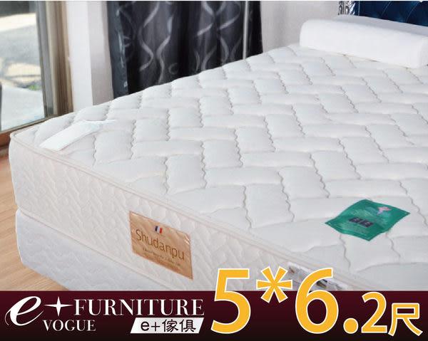 『 e+傢俱 』法國名床舒丹普柔夢 5尺雙人床墊 台中實體門市歡迎試躺 台中免運免搬樓層費