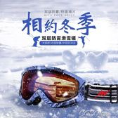 滑雪鏡 男女款雙層防霧球面滑雪眼鏡成人滑雪登山雪地鏡 igo coco衣巷