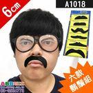 A1018★綜合假鬍子組6入_6cm#面...