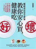權威食品安全專家教你安心買,健康吃︰9個基本觀念、17種食物陷阱、5大飲食原則,一..
