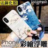 ToGetheR+【ATG179】iPhoneX/8/8Plus/iPhone6Plus/iPhone7/iPhone7Plus 韓風唯美花瓣彩繪浮雕軟殼手機殼(二款)