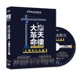 摩天樓大革命:上海中心大廈DVD