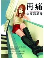 二手書博民逛書店 《再痛也要談戀愛-EMOTION 28》 R2Y ISBN:9867448774│貓仔